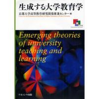 大学論の本