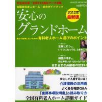 ●特別インタビュー★生島ヒロシさんいくつになっても、ときめこう★田部井淳子さん夢は実現しないともった...