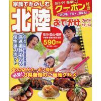 石川、富山、福井を中心とした遊び場590カ所を紹介したガイドブックの最新版。 今回は「金沢カレー」「...