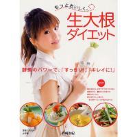 AKB48の前田敦子さんも始めたと評判の生大根ダイエット。続けるには、おいしくないと。そこで、美人料...