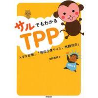 TPPは農業だけの問題じゃない。日本人の生活すべてに降りかかってくる大問題なんだ。かわいいおサルさん...