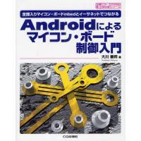 Androidタブレットとmbedとをイーサネットでつなぐためのネットワーク・プログラミングを解説し...