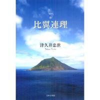 第二回日本文学館マスターズ大賞受賞作。登場人物それぞれの視点から綴られる、人と人との繋がり、残された...