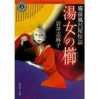 江戸時代初期、備前岡山城下の風呂屋・和気湯に、天女のような湯女がいた。名はお藤。その美貌と諸芸は群を...