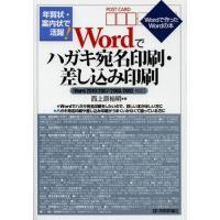 年賀状や案内状の宛名印刷は、Wordの「差し込み印刷」+Excelで作った「住所録」がお勧め!でも「...