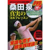ゴルフレッスンコミック&実践DVD 元・巨人の桑田氏の実弟が指南