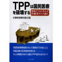 TPPで薬剤費・医療材料費は高騰し、国民皆保険制度は空洞化する―韓国への視察を元に、国民医療に及ぼす...