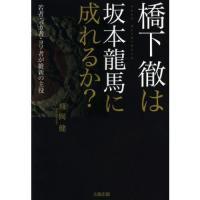 日本各地で講演をしていると、国民の声がひしひしと伝わってくる。そこへ橋下徹が颯爽と現われ「新維新」を...