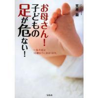 今、子どもの60%に外反母趾や浮き指などの足裏の異常がみられます。この足裏異常を見過ごしたままにする...
