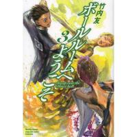 まさか「ダンス」がこんなに熱いなんて??!!オトナファミ「NEXTブレイク漫画RANKING2012...