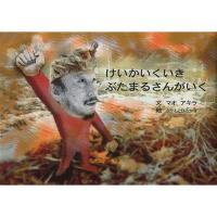 文・マオアキラ(本名:佐々木和恵)=児童文学作家 「(社)なぜぼくらはおいていかれたの」代表理事19...
