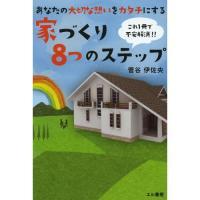 なぜこだわりの理想の家を建てる人は地元工務店を訪れるのか?この本を読むとこんな事がわかります!家づく...
