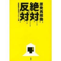 福島原発事故は収束に向かうどころか、汚染水漏れ問題は深刻化している。ところが、安倍政権は原発再稼働を...