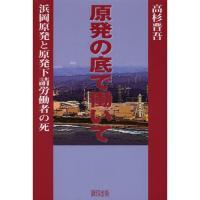 浜岡原発の下請労働者・嶋橋伸之さんは、原子炉の底で働いて白血病で亡くなった。死に疑問を持った両親は、...