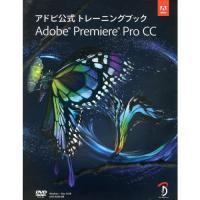 本書は、Premiere Pro CCを使用するうえでの必須知識、効率的な映像編集を実現するための機...