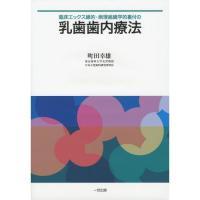 本書は、適確な診断、詳細な術式、適切な薬剤の選択並びに治癒経過について、臨床X線的研究並びに病理組織...