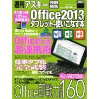 オフィス2013搭載、激安Windowsタブレットの急増で文書もモバイル閲覧が便利に。エクセルをはじ...