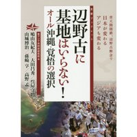 辺野古に普天間基地を移転することには、沖縄県民の80%以上が反対しているが、日米両政府はその民意を無...