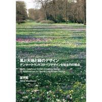 デンマークはランドスケープデザイン(庭園・公園・広場など)の先進国。その事例を掲載する日本語の書籍と...