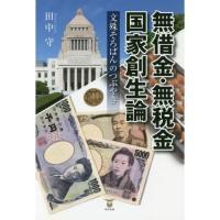 66年にわたって算盤製造に携わってきた町工場の社長が、算盤の有用性を主張しながら、現代日本の政治、経...