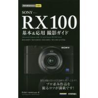 RX100でプロ並の美麗フォトが撮れる! 一番くわしいソニーRX100シリーズの教科書最新RX100...