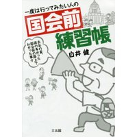 安保法廃棄デモは、日本の新しい日常だ!会社帰りに、東京観光の折に、歴史の現場で意思表明!服装・持ち物...
