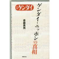 現代日本の問題点を鋭く衝く、好評連載コラム待望の書籍化。権力に従順なマスコミ、五輪招致運動のイカサマ...