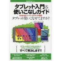 Android(アンドロイド)タブレットの初心者向け解説書です。 本書ではAndroidタブレット初...
