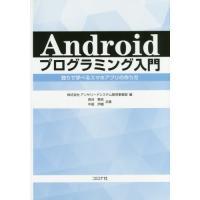 いまやAndroidはスマートフォンやタブレット用のOSとしてメジャーな存在となった。本書は,初心者...