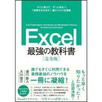 誰でもすぐに活用できる業務直結のノウハウを一冊に凝縮!Excelの実践スキルは、一生役立つ武器になる...