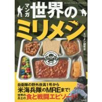 自衛隊の野外炊具1号から米海兵隊のMREまで!世界の兵士の食と戦闘エピソード!