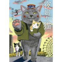 「生きることがこんなに大変な時代になるとは思いませんでした」涙の匂いを辿ってやってくる夜廻り猫の遠藤...
