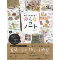 【なにが書いてあるのか見てみたい! あの人のノート】フラワーアーティスト・前田有紀さん イラストレー...
