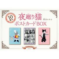 Twitter生まれの8コマ漫画『夜廻り猫』の10枚のポストカードを今回のために作られた特製ボックス...