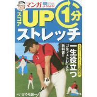 大好評の前作に続く、石渡プロのレッスンコミック第2弾!ゴルフと「身体」を有機的に結びつけ、延べ数万人...