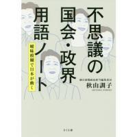 第一線の政治記者も戸惑う、日本政治のおかしなリアル!体当たりの取材で、政治の実像が見えてくる!