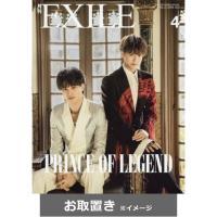 EXILE総合エンタテインメントマガジン