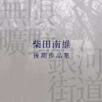 2008年に東京と大阪で開催された、作曲家、柴田南雄の没後12年メモリアルコンサートの模様を収録した...