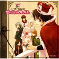 NHK BSにて放送のアニメ『今日からマ王! 第3シーズン』のサウンドトラック。BGM、劇中歌、挿入...
