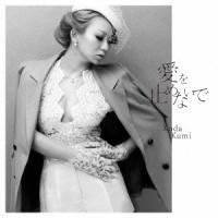 「愛の歌」、「好きで、好きで、好きで。」を超える名曲を収録した倖田來未のシングル。カップリングには、...