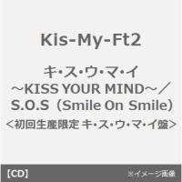 Kis-My-Ft2の通算7枚目となるシングル。Glico『Watering KISSMINT』CM...