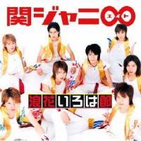 2004年8月25日に関西地区限定で発表された、横山裕、渋谷すばる、村上信五、錦戸亮、内博貴、安田章...