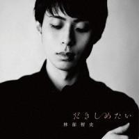 林部智史サード・シングルは、デビュー曲にして今尚ロングセールスを続ける「あいたい」を彷彿とさせる大人...