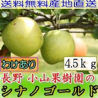 「ゴールデンデリシャス」と「千秋」を交配させた品種で、果皮は黄色に染まります。 糖度は14〜15%と...