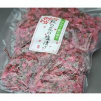 桜花漬け桜花漬け八重桜関山を1輪1輪丁寧に塩漬けいたしました。 1kg入った業務用のパックです。  ...