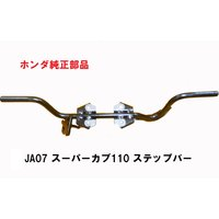 JA07 スーパーカブ110 ステップバー
