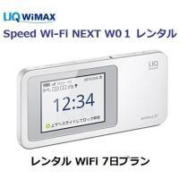 レンタル WiFi  W01 UQ WIMAX 1日当レンタル料356円【レンタル 7日プラン】 【往復送料無料】【Wi-Fi】ワイマックス