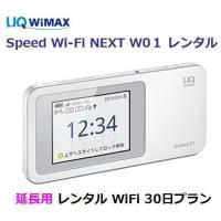 延長用 UQ WIMAX 1日当レンタル料131円【WiFi レンタル  国内 30日プラン】 W01 【Wi-Fi】ワイマックス