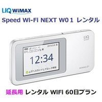 延長用 UQ WIMAX 1日当レンタル料130円【WiFi レンタル  国内 60日プラン】 W01 【Wi-Fi】ワイマックス