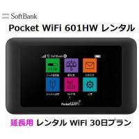 延長用 Softbank LTE【レンタル】 Pocket WiFi LTE 601HW 1日当レンタル料 138円【レンタル 30日プラン】 ソフトバンク WiFi レンタル WiFi 【emobile】
